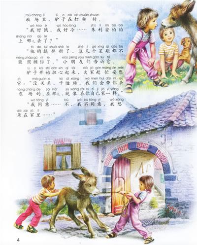 玛蒂娜和驴子;; 玛蒂娜故事书系列40册 素质 教育 儿童 少儿 注音