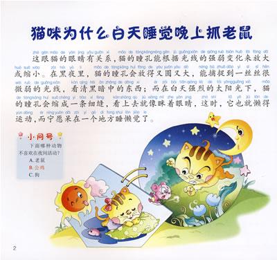 《阳光宝贝十万个为什么:动物篇》申丽