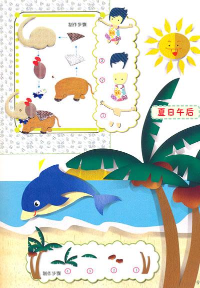 幼儿园环境布置.夏
