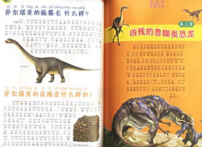 恐龙都是卵生动物吗?  恐龙蛋有多大?  为什么大恐龙生小蛋?