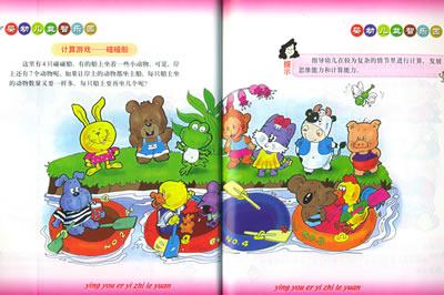 三年级英语动物园分类贴画