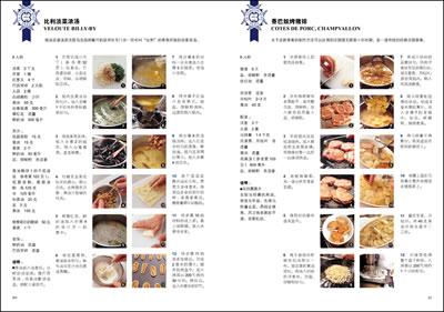 陈雅芳978750198283法国蓝带厨艺学院自1895年在巴黎创建以来