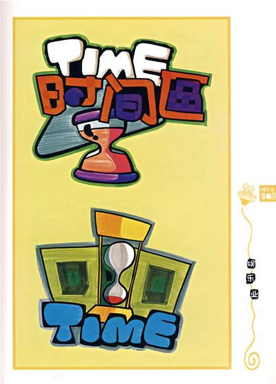 【rt5】行业手绘pop:娱乐业 李驰宇 吉林美术出版社 9787538632347