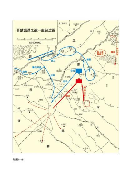中国历代战争史 上古 春秋 上 附赠一本地图册 一册试读本