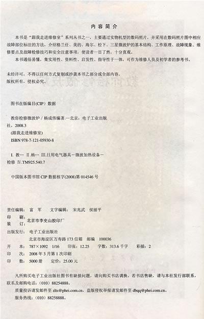 海尔xqg60-812电路图的保险丝