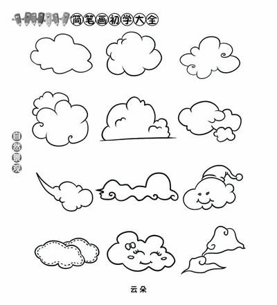 云朵简笔画图片云朵简笔画图片大全