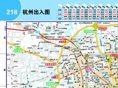 中国高速公路及城乡公路网行车地图集-(大比例尺实用版 ,一本里程表最