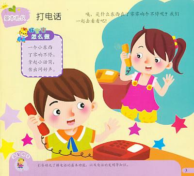 常识篇-幼儿礼仪教育-5