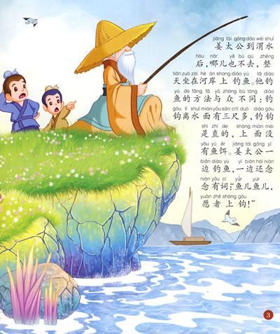 姜太公钓鱼》木也