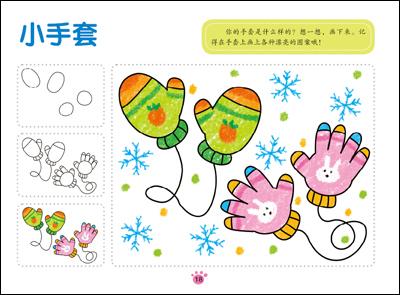下(幼儿绘画启蒙)-图书杂志-少儿-图画书