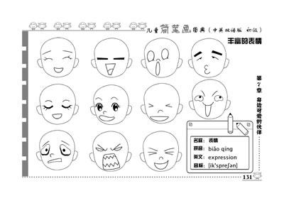 儿童简笔画图典(中英双语版初级) (培养孩子爱上绘画的同时学习英文与
