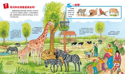 中国第一套儿童情景百科:动物园