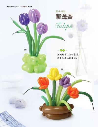 《新型气球玩花卉(全图解图片