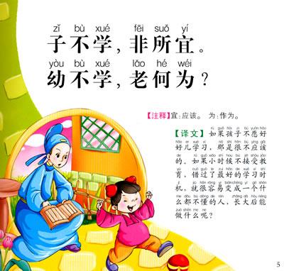 最新版儿童启蒙课堂三字经