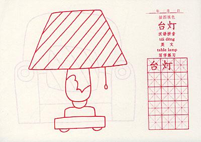 笔画提在田字格里面怎么写