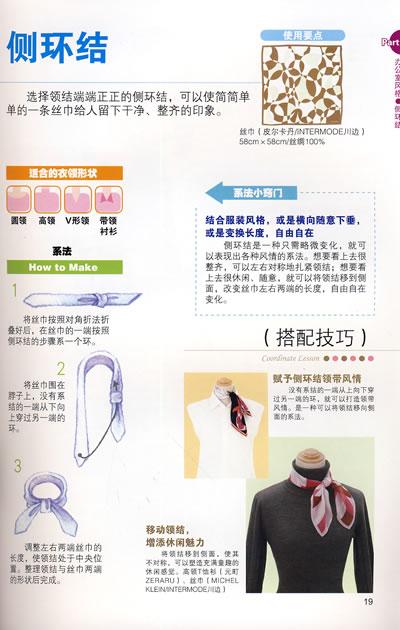 丝巾,围巾,披肩的系法与搭配120