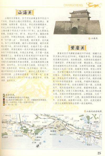 永薯焦灯塔地图
