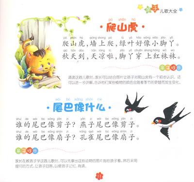 亲子儿歌大全——中国儿童必读经典
