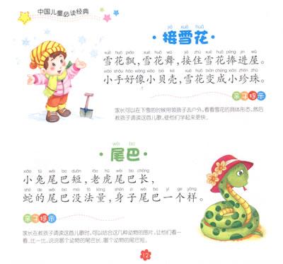 水果歌儿童歌谱