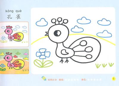 童趣蒙纸学画·动物,人物篇(1)(七彩画