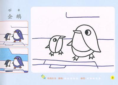 童趣蒙纸学画:动物,人物篇1