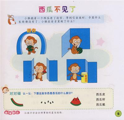 幼儿能力训练3-4岁学语言:规范教程
