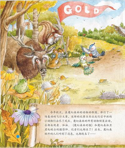 """《小狮子与小老虎的""""恐怖大战""""》主题:自我磨炼/团队协作"""