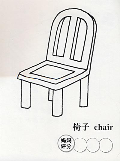 家具 简笔画 手绘 线稿 椅 椅子 400_536 竖版 竖屏