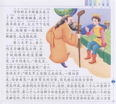 王子与鹦鹉 王子的爱 王子和小偷图片