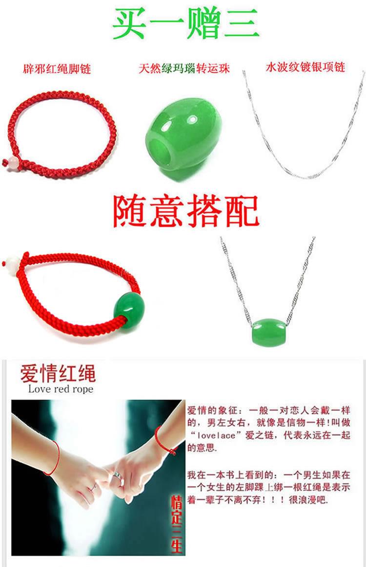 金刚结祈福红绳手链-买一赠三(赠天然绿玛瑙转运珠/镀银项链/红绳脚链