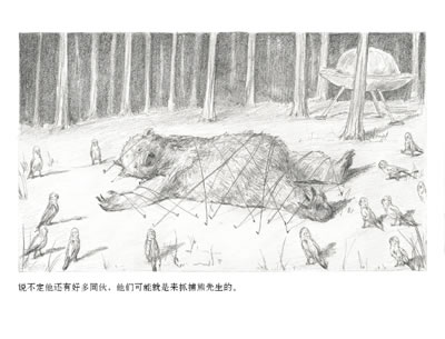 海豚绘本花园 松鼠先生和蓝鹦鹉 精装,荒诞离奇的逃亡之路,幽默搞