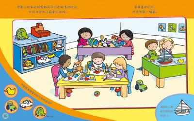 我的第一次体验益智游戏故事书:第一次上幼儿园