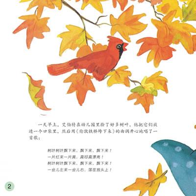 小恐龙幼儿园情商培养图画书.快乐的秋天