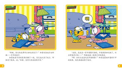 """电脑办公 钟表礼品   吉姆·戴维斯,美国著名漫画家,""""加菲""""形象"""