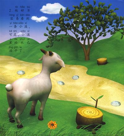 动漫影院·经典故事:狼和小羊