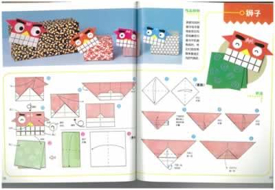 可爱生肖羊三角折纸