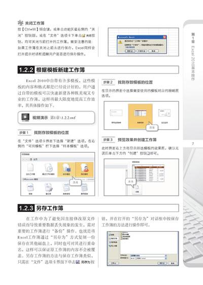 制作产品库存明细表