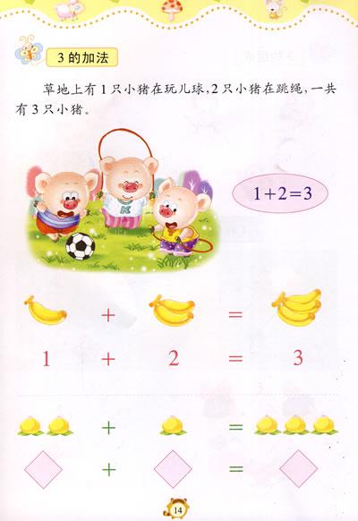 幼儿数学启蒙3