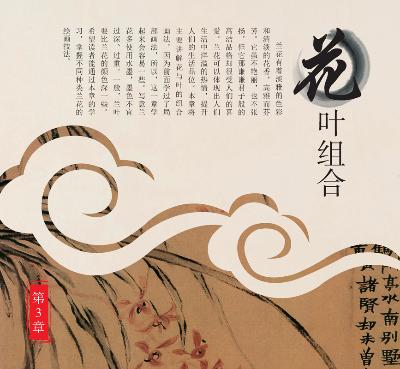 中国写意画入门轻松学 兰花