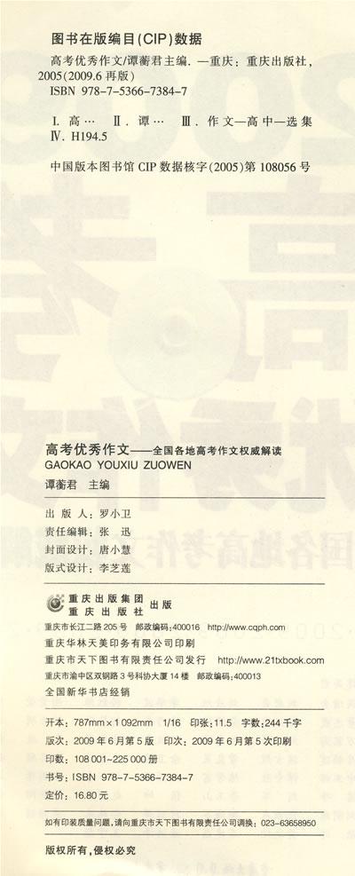 """2009年江苏高考作文题目是""""品味时尚"""",由提示语,作文题,具体写作要求"""
