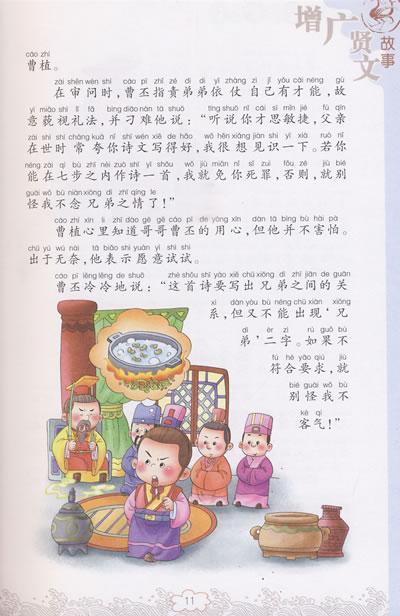 中国少年儿童启蒙经典:增广贤文故事