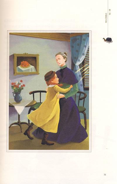 绘本 青少版 绿山墙的安妮