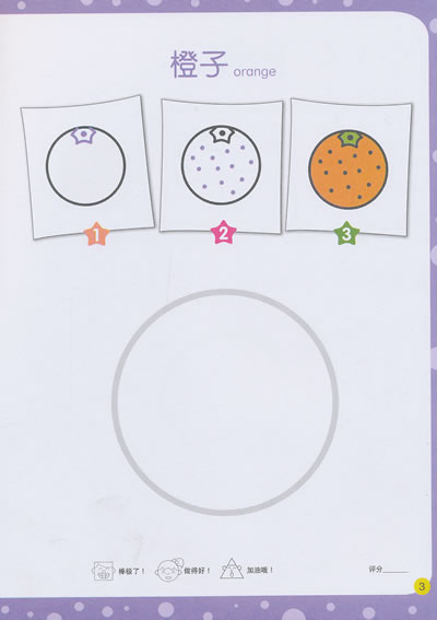 图形创意添笔画--圆形变变变