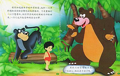 森林中的故事--迷你童话