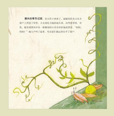 十片新的柳树叶又长满了柳条