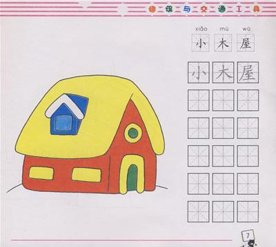 《儿童简笔画入门:建筑与交通工具》蜗牛动漫工作室