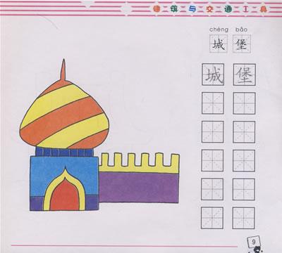 《儿童简笔画入门:建筑与交通工具》(蜗牛动漫工作室.