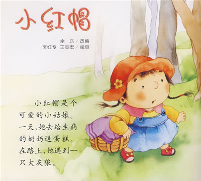 小红帽故事封面简笔画