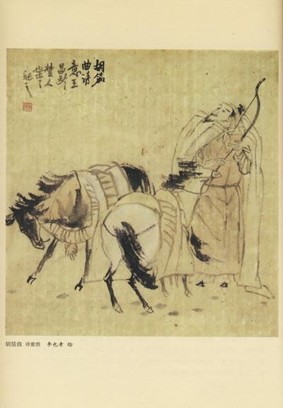 中国古典诗词精品赏读:王昌龄(简体)