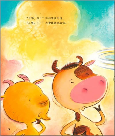 """""""不一样的动物故事""""绘本系列——山羊遇难"""